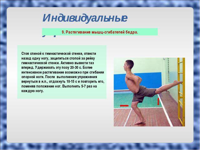 Индивидуальные упражнения Стоя спиной к гимнастической стенке, отвести назад...