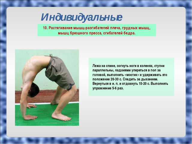 Индивидуальные упражнения Лежа на спине, согнуть ноги в коленях, ступни парал...