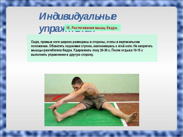 Индивидуальные упражнения Сидя, прямые ноги широко разведены в стороны, стопы...