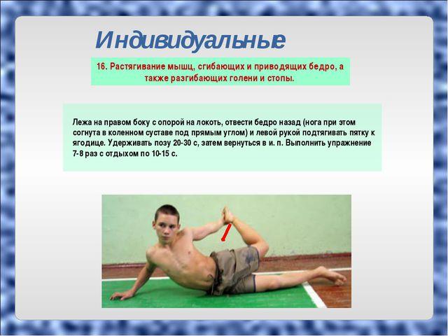 Индивидуальные упражнения Лежа на правом боку с опорой на локоть, отвести бед...