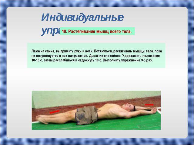 Индивидуальные упражнения Лежа на спине, выпрямить руки и ноги. Потянуться, р...