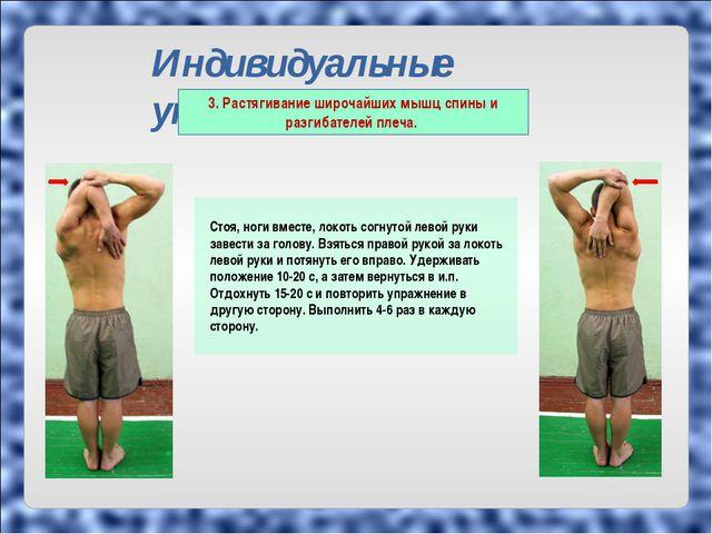Индивидуальные упражнения Стоя, ноги вместе, локоть согнутой левой руки завес...