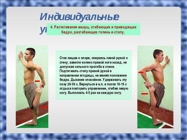 Индивидуальные упражнения Стоя лицом к опоре, опираясь левой рукой о стену, з...