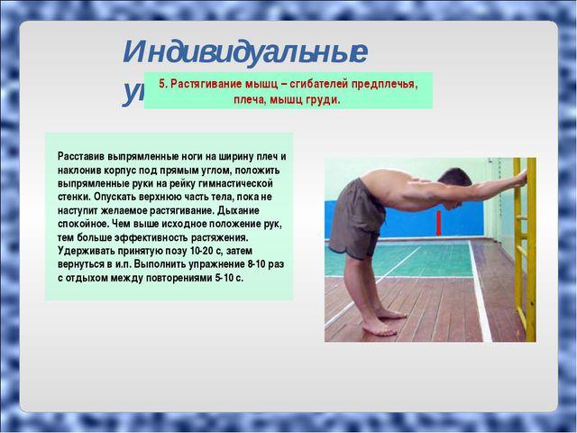 Индивидуальные упражнения Расставив выпрямленные ноги на ширину плеч и наклон...