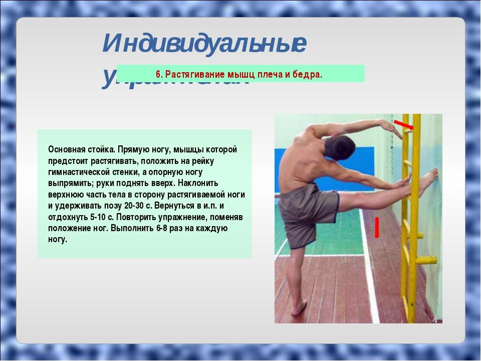 Индивидуальные упражнения Основная стойка. Прямую ногу, мышцы которой предсто...