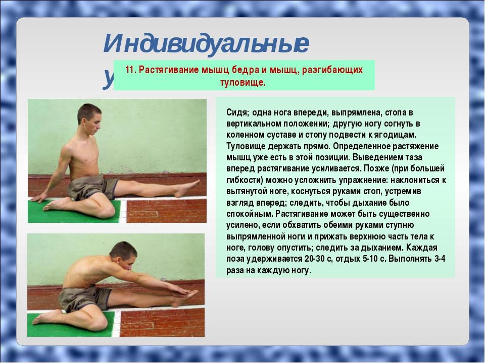 Индивидуальные упражнения Сидя; одна нога впереди, выпрямлена, стопа в вертик...