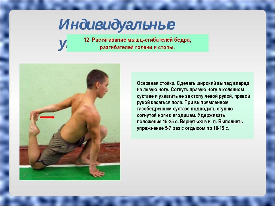Индивидуальные упражнения Основная стойка. Сделать широкий выпад вперед на ле...