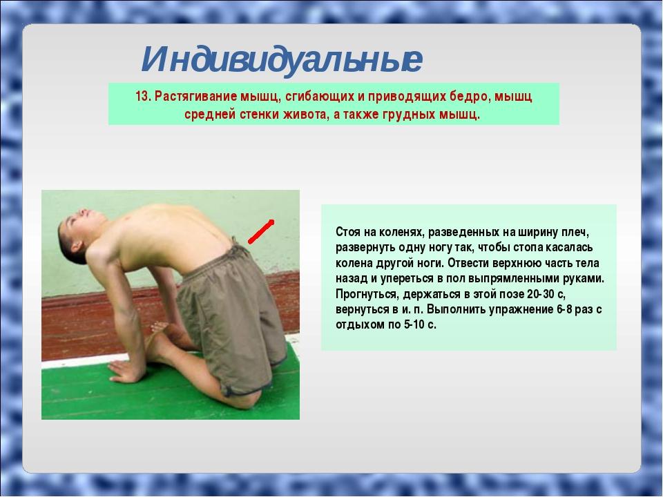 Индивидуальные упражнения Стоя на коленях, разведенных на ширину плеч, развер...