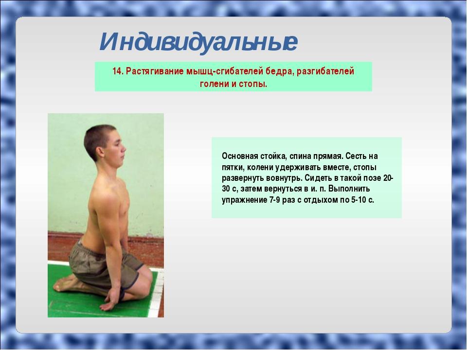 Индивидуальные упражнения Основная стойка, спина прямая. Сесть на пятки, коле...