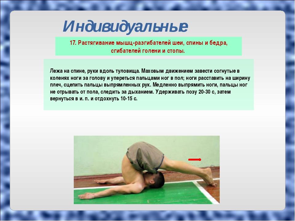 Индивидуальные упражнения Лежа на спине, руки вдоль туловища. Маховым движени...