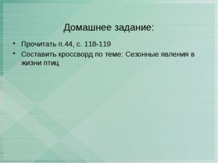 Домашнее задание: Прочитать п.44, с. 118-119 Составить кроссворд по теме: Сез