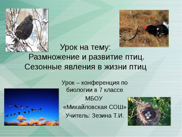 Урок на тему: Размножение и развитие птиц. Сезонные явления в жизни птиц Урок...