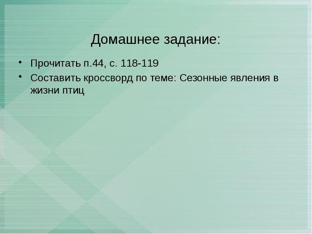 Домашнее задание: Прочитать п.44, с. 118-119 Составить кроссворд по теме: Сез...