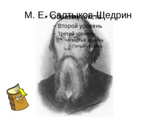 М.Е.Салтыков-Щедрин