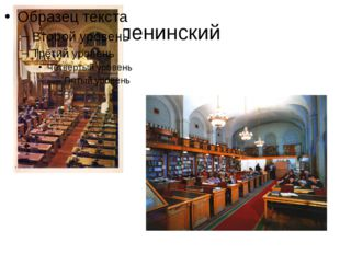 ленинский