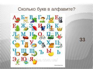 Сколько букв в алфавите? 33