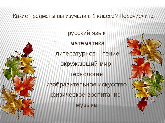 Какие предметы вы изучали в 1 классе? Перечислите. русский язык математика ли...