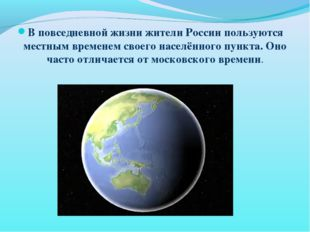В повседневной жизни жители России пользуются местным временем своего населён