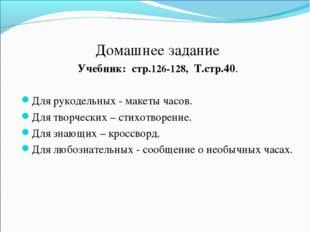 Домашнее задание Учебник: стр.126-128, Т.стр.40. Для рукодельных - макеты час