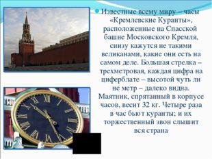 Известные всему миру – часы «Кремлевские Куранты», расположенные на Спасской