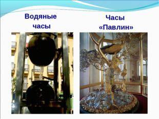Водяные часы Часы «Павлин»