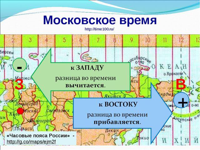 Московское время http://time100.ru/ З В - + «Часовые пояса России» - http://g...