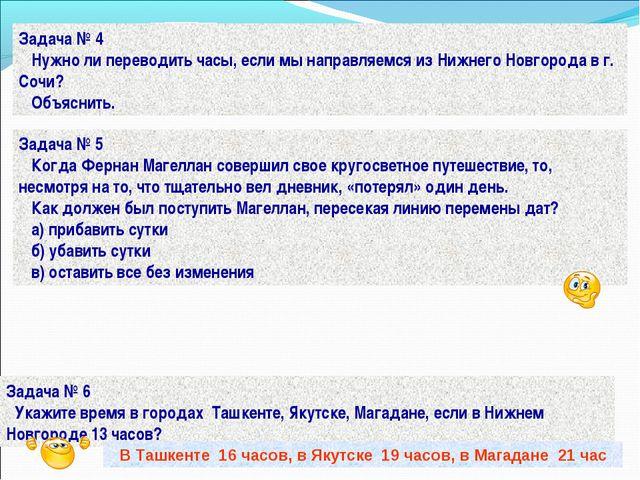 Задача № 4 Нужно ли переводить часы, если мы направляемся из Нижнего Новгород...