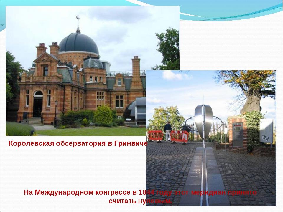 Королевская обсерватория в Гринвиче На Международном конгрессе в 1844 году эт...