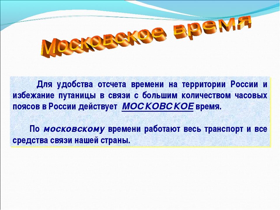 Для удобства отсчета времени на территории России и избежание путаницы в свя...