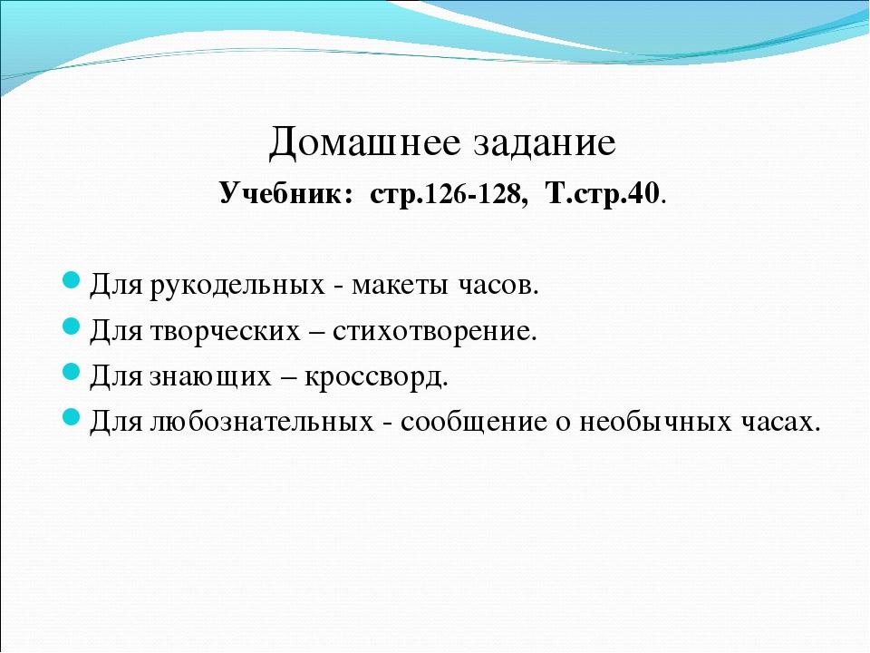 Домашнее задание Учебник: стр.126-128, Т.стр.40. Для рукодельных - макеты час...