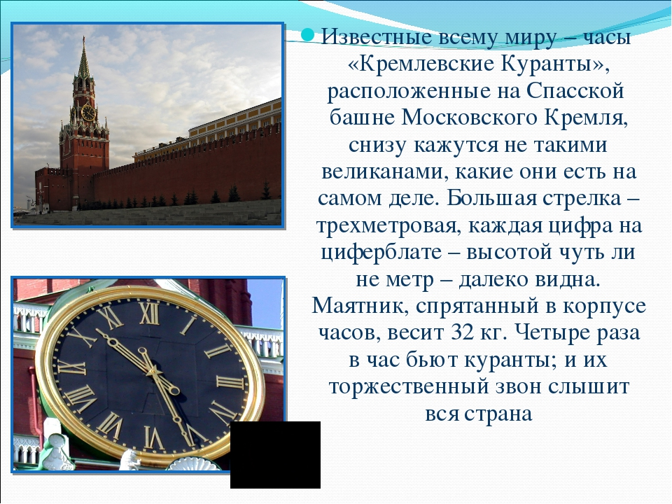 Известные всему миру – часы «Кремлевские Куранты», расположенные на Спасской...