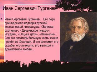 Иван Сергеевич Тургенев Иван Сергеевич Тургенев… Его перу принадлежат шедевры