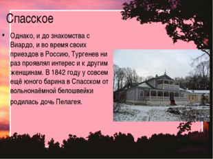 Спасское Однако, и до знакомства с Виардо, и во время своих приездов в Россию