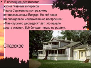 Спасское В последнее десятилетие жизни главным интересом Ивана Сергеевича по-