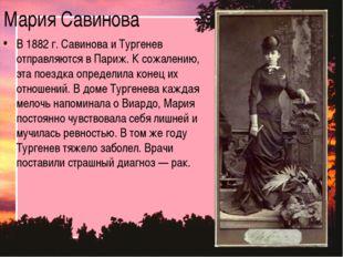 Мария Савинова В 1882 г. Савинова и Тургенев отправляются в Париж. К сожалени