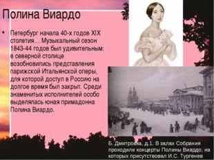 Полина Виардо Петербург начала 40-х годов XIX столетия… Музыкальный сезон 184