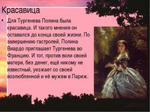 Красавица Для Тургенева Полина была красавица. И такого мнения он оставался д