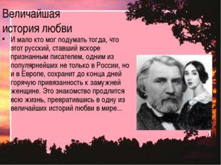 Величайшая история любви И мало кто мог подумать тогда, что этот русский, ста
