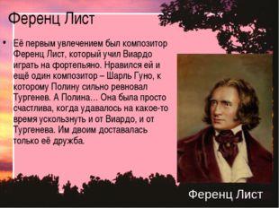 Ференц Лист Её первым увлечением был композитор Ференц Лист, который учил Виа
