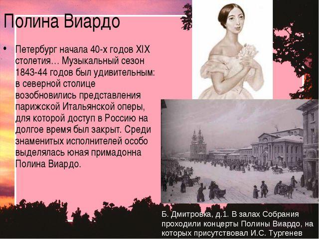 Полина Виардо Петербург начала 40-х годов XIX столетия… Музыкальный сезон 184...