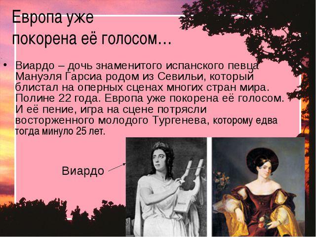 Европа уже покорена её голосом… Виардо – дочь знаменитого испанского певца Ма...