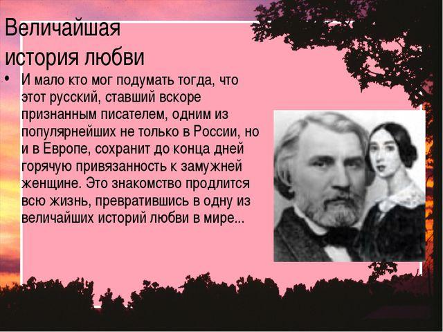 Величайшая история любви И мало кто мог подумать тогда, что этот русский, ста...