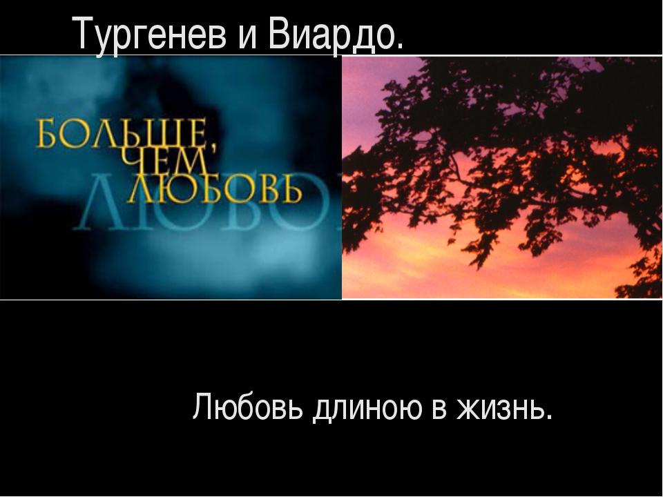 Тургенев и Виардо. Любовь длиною в жизнь.