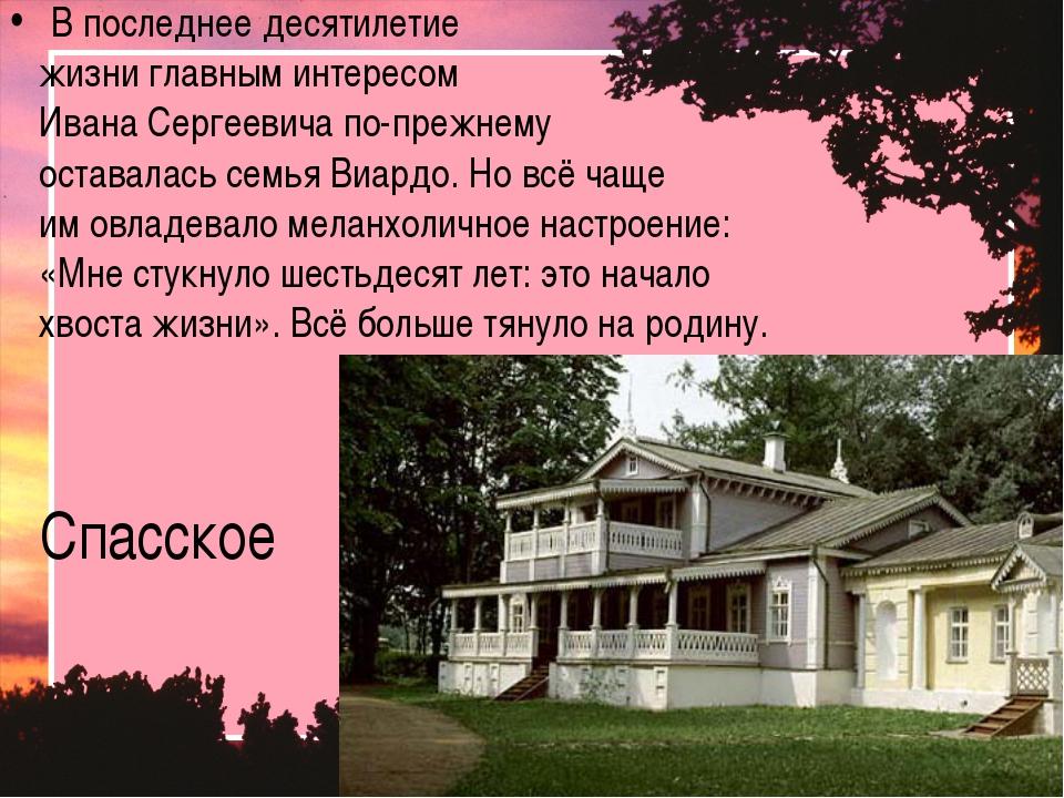 Спасское В последнее десятилетие жизни главным интересом Ивана Сергеевича по-...
