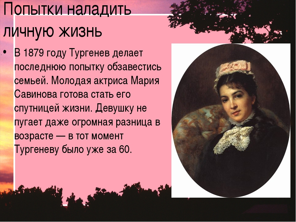 Попытки наладить личную жизнь В 1879 году Тургенев делает последнюю попытку о...