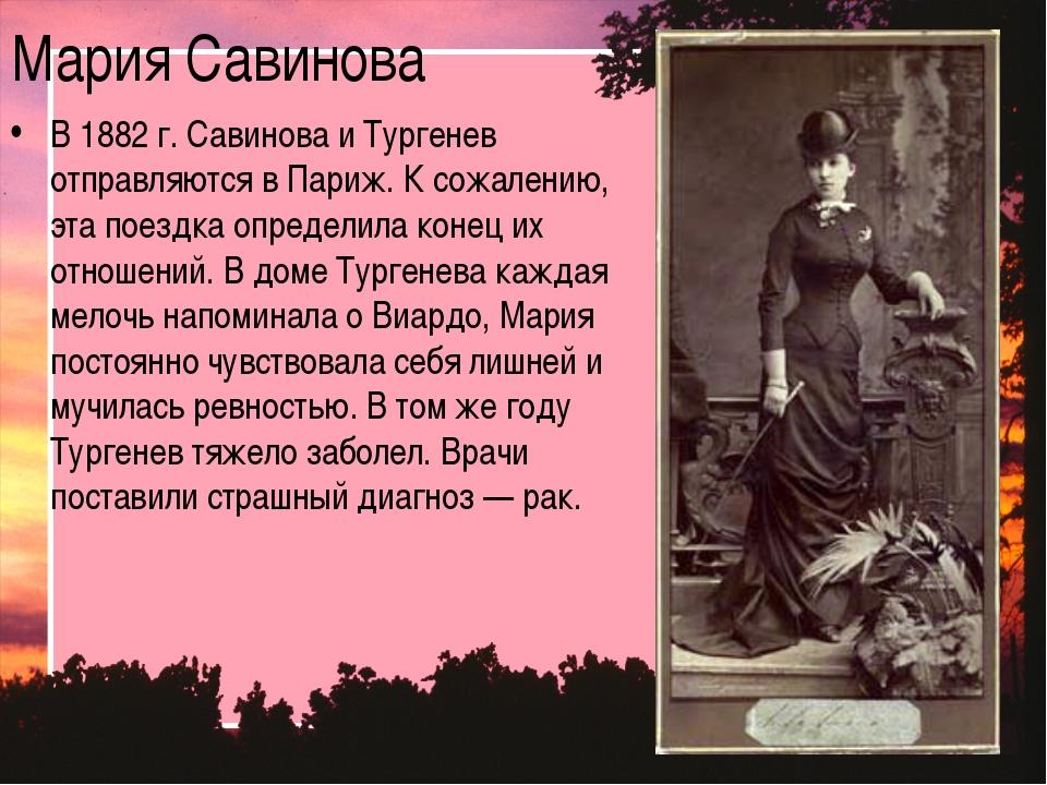 Мария Савинова В 1882 г. Савинова и Тургенев отправляются в Париж. К сожалени...