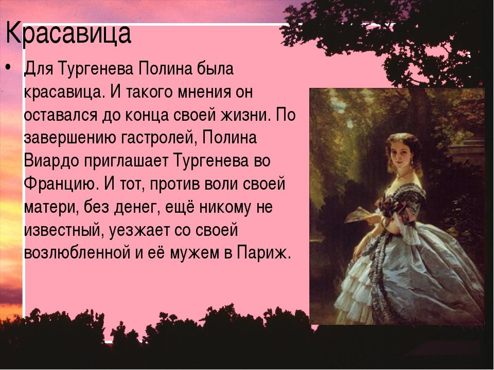 Красавица Для Тургенева Полина была красавица. И такого мнения он оставался д...