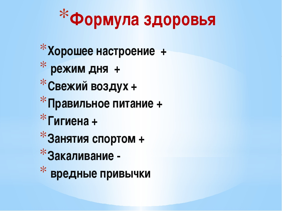 Формула здоровья Хорошее настроение + режим дня + Свежий воздух + Правильное...
