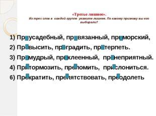 «Третье лишнее». Из трех слов в каждой группе укажите лишнее. По какому призн