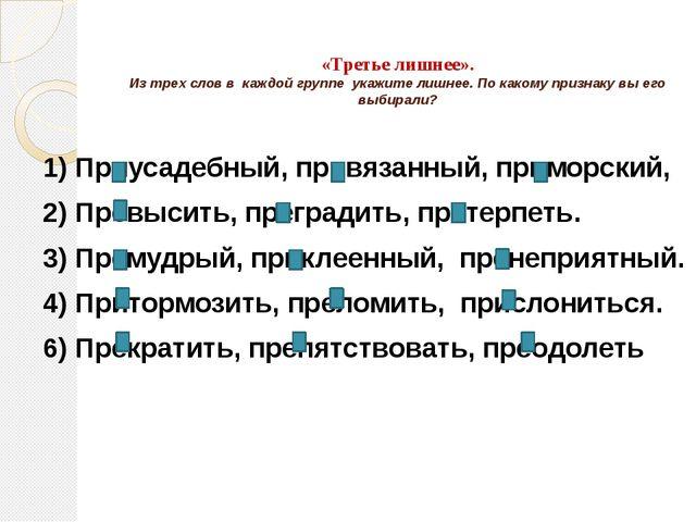 «Третье лишнее». Из трех слов в каждой группе укажите лишнее. По какому призн...